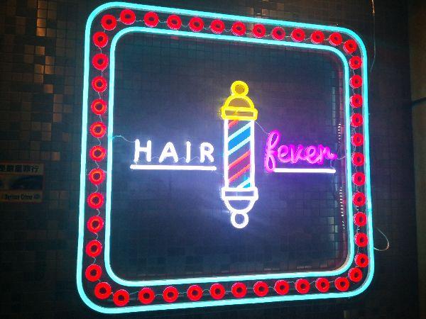 Hair fever