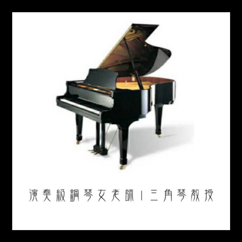 三角琴教授 演奏級鋼琴長笛女老師