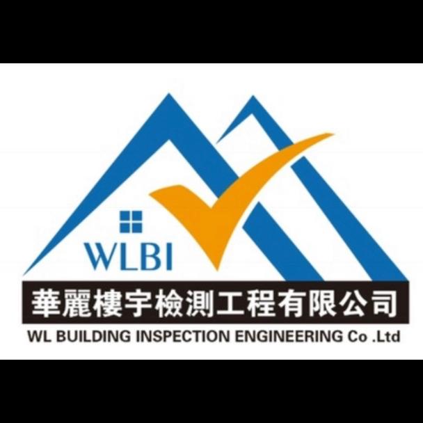 華麗樓宇檢測工程有限公司