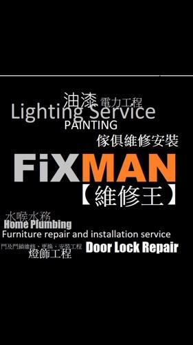 FiXMAN【維修王】