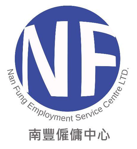 南豐僱傭中心