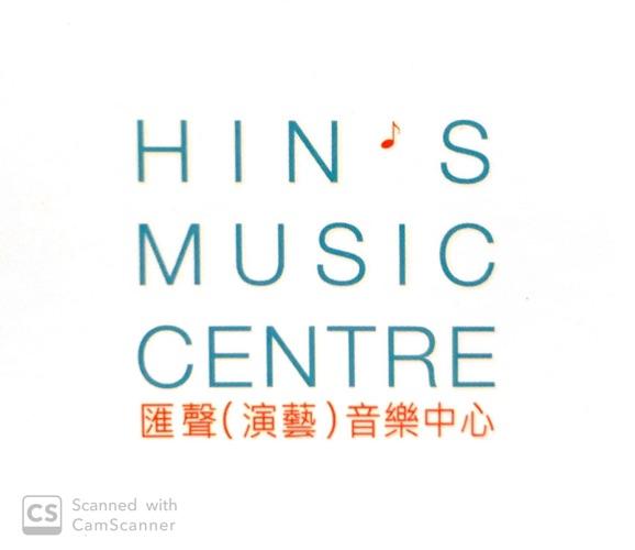 匯聲(演藝)音樂中心
