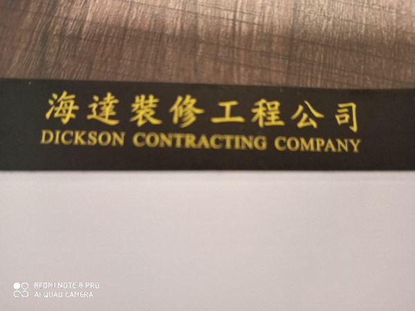 海達裝修工程公司