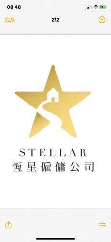 Stellar Employment Company