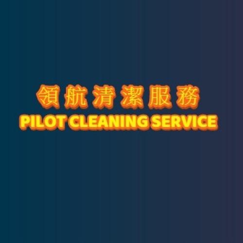 領航清潔服務公司