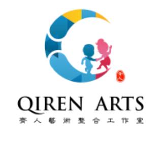 齊人藝術整合工作室 Qiren Arts