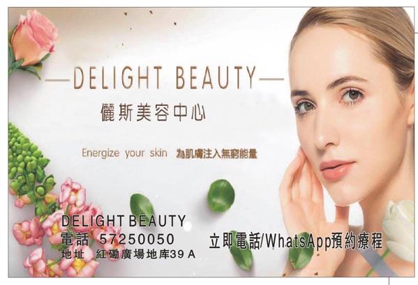 Delight beauty儷斯美容中心