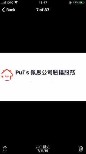 pui's驗樓服務公司