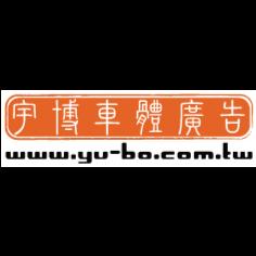 宇博車體廣告