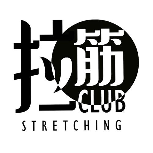 拉筋Club
