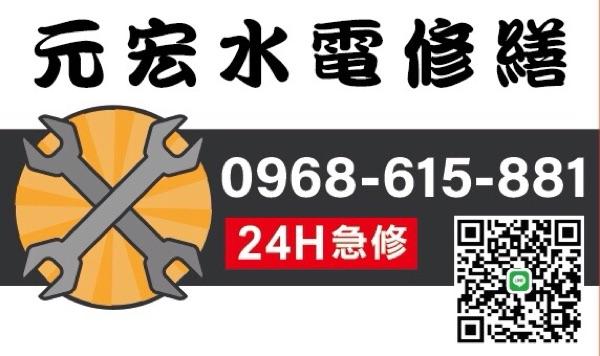 元宏水電宅修24小時服務