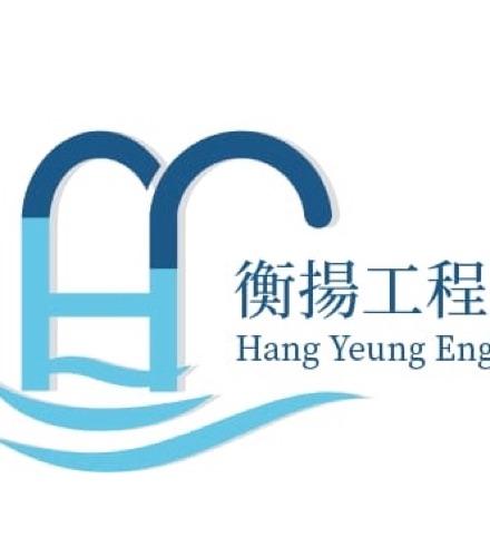 衡揚工程國際有限公司