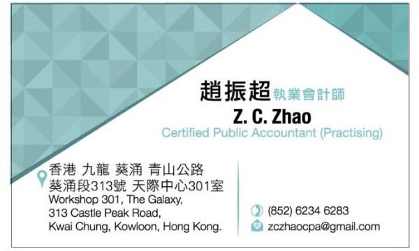 Z. C. Zhao CPA (Practictising)