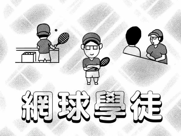Tennislearner