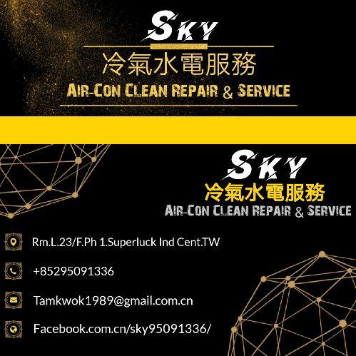 Sky冷氣水電維修