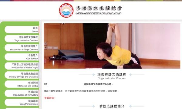 香港瑜珈教練總會