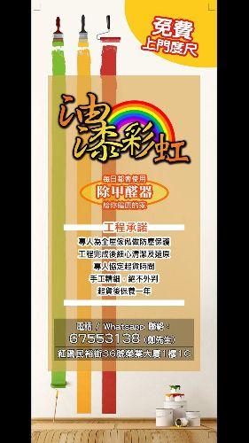 油漆彩虹工程公司