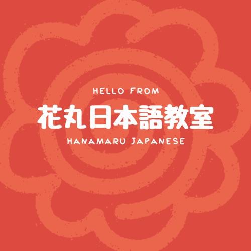 花丸日本語教室