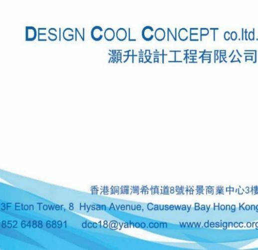 灝升設計工程公司
