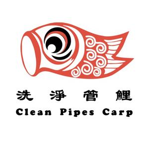 洗淨管鯉Clean pipes carp