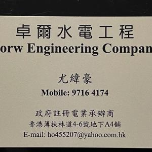 卓爾水電工程,註冊電業承...