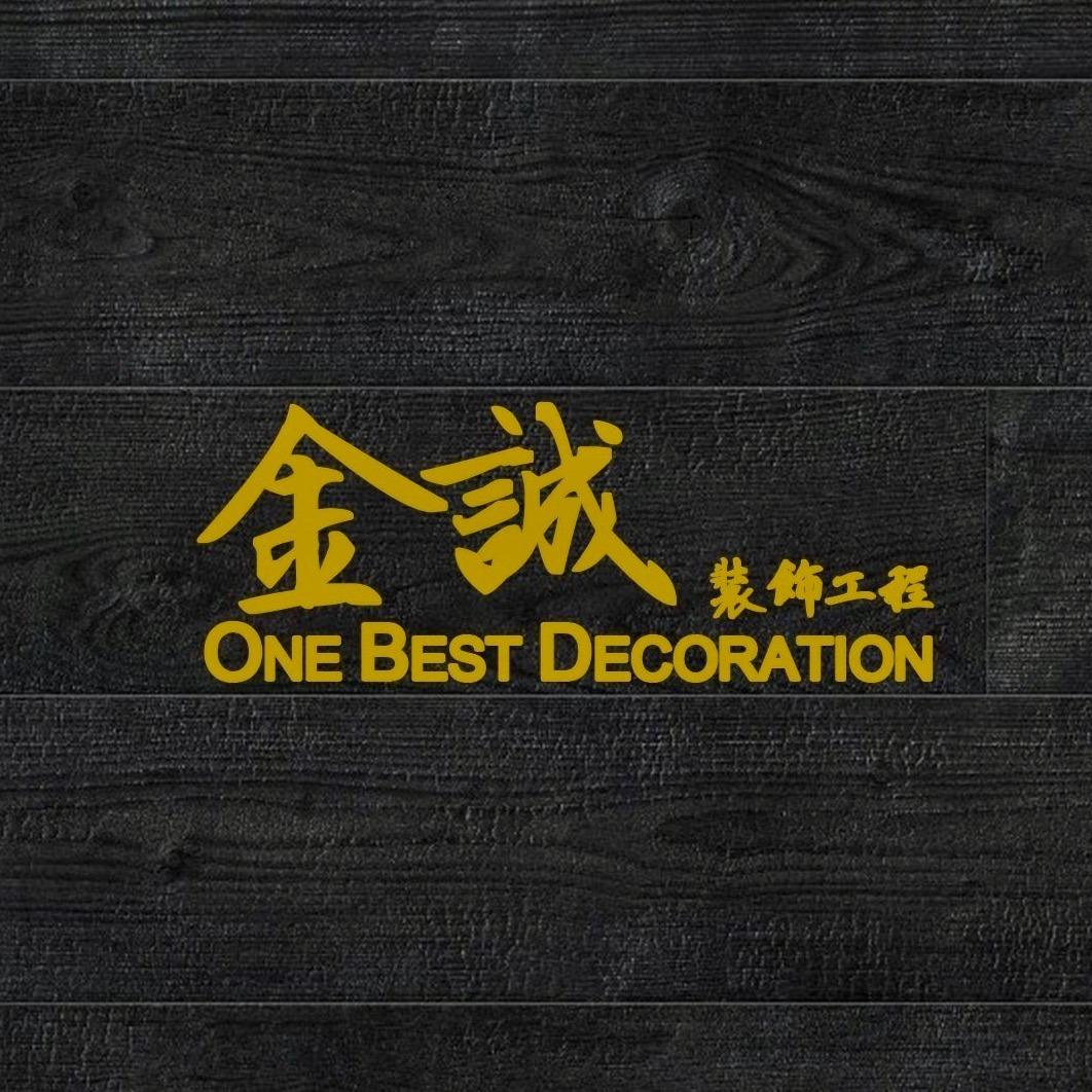 金誠裝飾工程有限公司