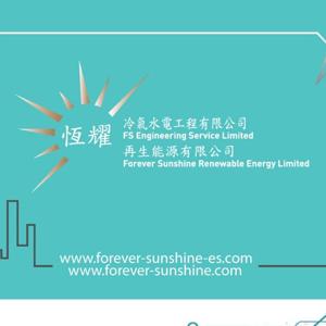 恆耀再生能源有限公司